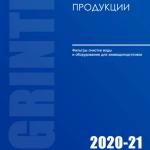 Каталог фильтров воды «GRINTEK» (2020–2021 гг.)