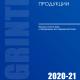 Каталог фильтров воды «GRINTEK» (2021 г.)