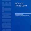 Каталог продукции «Гринтек» от 2017 г.