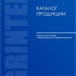 1 февраля обновился каталог продукции «Гринтека»